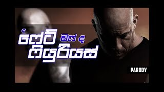 FAST AND FURIOUS 8 - Sinhala parody
