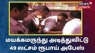பட்டப்பகலில் பெண் மீது மயக்கமருந்து அடித்துவிட்டு 49 லட்சம் ரூபாய் அபேஸ் | Crime Time , Madurai