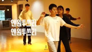 "House Dance Community 하우스 댄스 동호회 #7 ""원투쓰리?"""