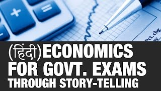 For Civil Service Exam - Introduction and Concept of Economics (in Hindi)