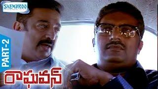 Raghavan Telugu Full Movie   Part 2   Kamal Haasan   Jyothika   Prakash Raj   Shemaroo Telugu