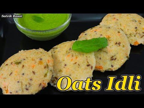 Oats idli recipe in hindi | ओट्स इडली |  Satvik Rasoi