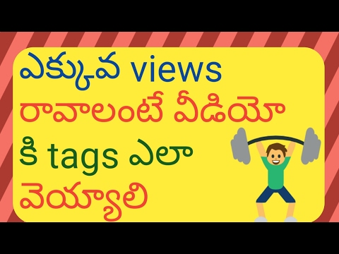 How to tag youtube videos to get more views | in telugu