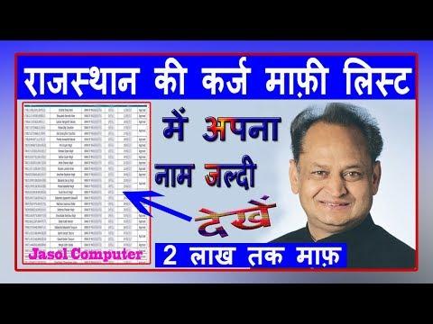 किसान कर्ज माफ लिस्ट देखें मोबाईल से 👌 । Kisan Karj Rin Maf List | lwa rajasthan | loan waiver