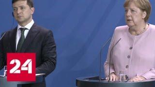 Download Во время встречи с Зеленским Меркель начало трясти - Россия 24 Video