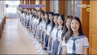 Download [アイドル学校] 入学生初公開!「キレイだから」7月13日(木)21:30~Mnet Smartで日韓同時配信! Video