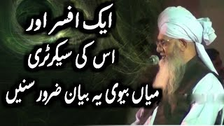 Aik Afsar Aur Us Ki Secretary Peer Zulfiqar Ahmed Naqshbandi