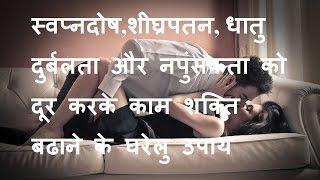 मर्दों की काम शक्ति बढाने में  तुलसी के बीज के फायदे  | Yaun Shakti Badhane Mein Tulsi Ke  Laabh