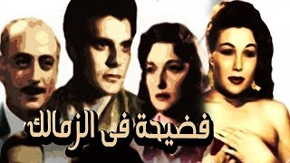 Fedeeha Fi El Zamalek Movie - فيلم فضيحة فى الزمالك