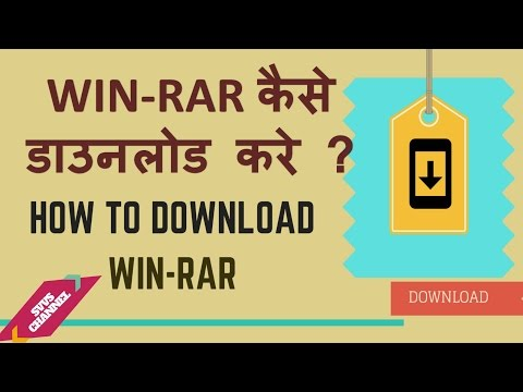 Learn Computer in Hindi/ Basic Tutorial-How to download winrar.