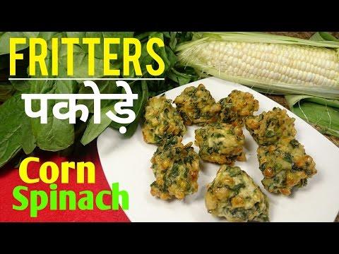 पालक - मकाई के स्वादिष्ट पकौड़े आसानी से बनाए । corn 🌽 spinach pakode