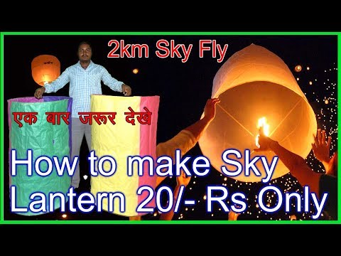 How to Make Sky Lantern! How to Make Sky Candle
