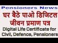 17.Mobile me jeevan parman kese bnaye? ,How to make Jeevan Praman in mobile. Tech. Guru