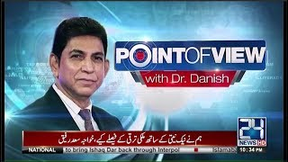 Institutions of Pakistan in Loss | Point of View | 14 December 2017 | 24 News HD