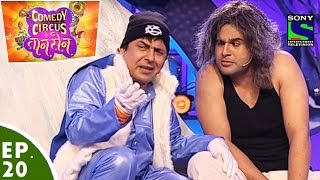 Comedy Circus Ke Taansen - Episode 20 - Bharat Bhraman Special