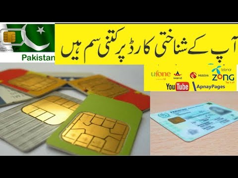 how to check  sim numbers by cnic 2017