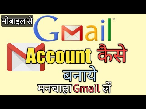 How to create Gmail Account in Mobile Phone