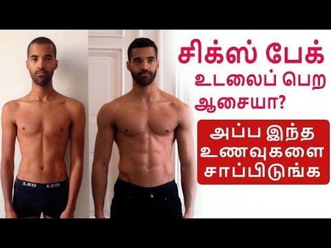 Six Pack உடலைப் பெற ஆசையா? | How to get Six Pack In Tamil | Foods For Body Builders