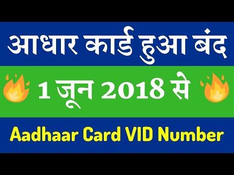आधार कार्ड हुआ बंद 1 जून 2018 से 🔥 Virtual Aadhar Card | How to get Virtual Aadhar ID