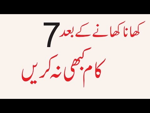Good Health Tips in Urdu||Body Fitness Tips Urdu||Dagistive System and Health||