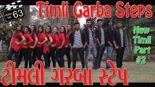 NEW TIMLI GARBA DANCE STEPS VIDEO | NAVRATRI 2018 | WITH TIMLI SONG | Sathiya Garba International