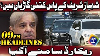 How Rich is Shahbaz Sharif? - News Headlines   09:00 PM   11 Oct 2018   Lahore Rang