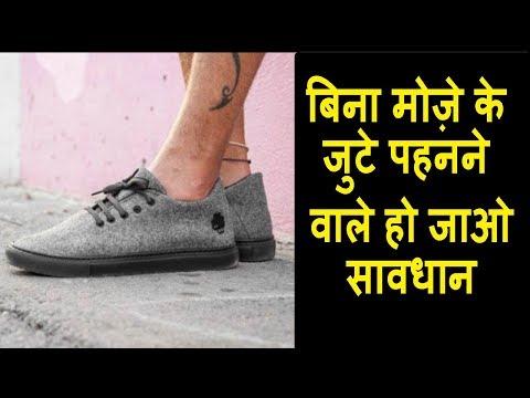 भारत में बढ़ रहा बिना मोज़े के जूते पहनने का फैसन, लेकिन हो जाए सावधान