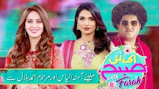 Amna Ilyas Special | Ek Nayee Subah With Farah | 16 July 2019 | APlus Entertainment