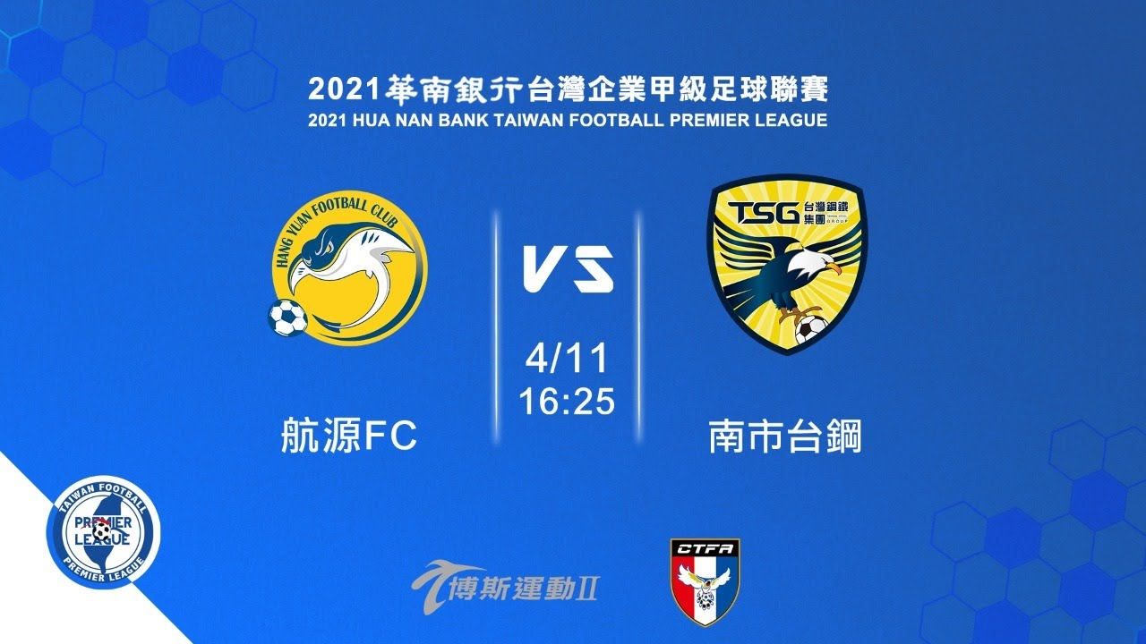 2021 華南銀行台灣企業甲級足球聯賽第ㄧ循環第1輪:航源FC  VS  南市台鋼