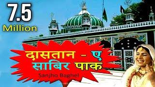 Dastaan-e-Sabir Pak - Aalha    Makhdoom Sabir Kalyari    Sanjho Baghel    #SONIC Enterprise