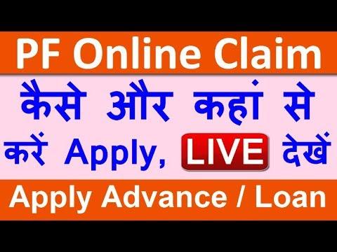 PF Online Claim, PF Advance Claim , Online apply for PF, Loan on PF, Withdraw PF Online -EPF Portal