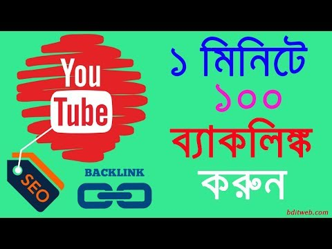 YouTube Video SEO - How To Build YouTube Video Backlinks Automatically