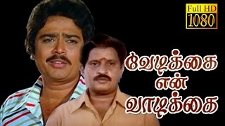 Vedikkai En Vadikkai | Visu,S.Ve Sekar,Rekha, Pallavi | Every Green Superhit Movie HD