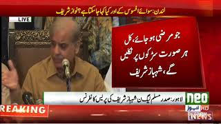 Shahbaz Sharif Press Conference | 12 July 2018 | Neo News HD