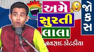 comedy video in gujarati - gujarati jokes new video - navsad kotadiya
