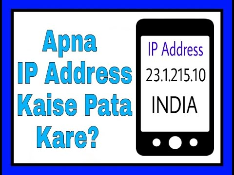Apna IP Address Kaise Pata Kare