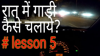 How to drive at night | lesson 5 | hindi(must watch)