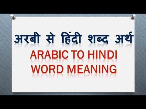 Learn Arabic through Hindi lesson - Arabic to Hindi Word Meaning , Hindi To Arabic Word Meaning ,