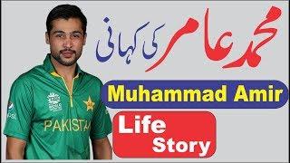 Interesting Life Story of Muhammad Amir, Fast Bowler M. Amir ki Kahani in Urdu/Hindi