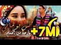 Younes Boulmani - Kharja Man Lhemmam | (يونس بولماني - خارجة من الحمام (فيديو كليب حصري
