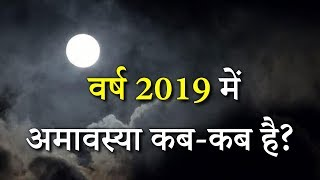 Amavasya Dates 2019,  अमावस्या 2019 की सम्पूर्ण जानकारी | 2019 में अमावस्या कब-कब है?