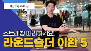 대전도수치료-어깨이완 스트레칭 오픈북(with 대전엠허브의원.라파본TV)