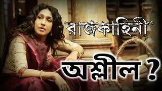 রাজকাহিনী সত্যিই অশ্লীল।। Bangla Cinema Rajkahini Review।।