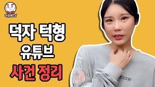 BJ 덕자 턱형 유튜브 사건 정리 [이슈왕]