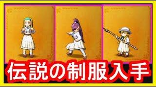 【ドラクエ11】 伝説のメダ女の生徒の制服を15万ゴールドで購入! 3DS ドラゴンクエスト11攻略【メイルス】