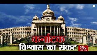 RSTV Vishesh - 18 July 2019 : Karnataka Floor Test   कर्नाटक - विश्वास का संकट