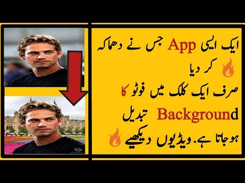 How To Change  Photo Background With Mobile In One Click By Waqar Haider