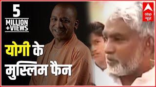 Know about muslim fans of Yogi Adityanath