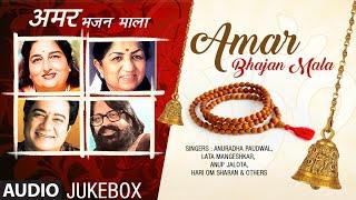 Morning Bhakti Bhajans Vol.1 Amar Bhajan Mala Anuradha,Lata Mangeshkar, Anup Jalota I Audio juke