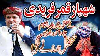 Beautiful Heart Touching Naat Sharif In Panjabi || Shahbaz Qamar Fareedi